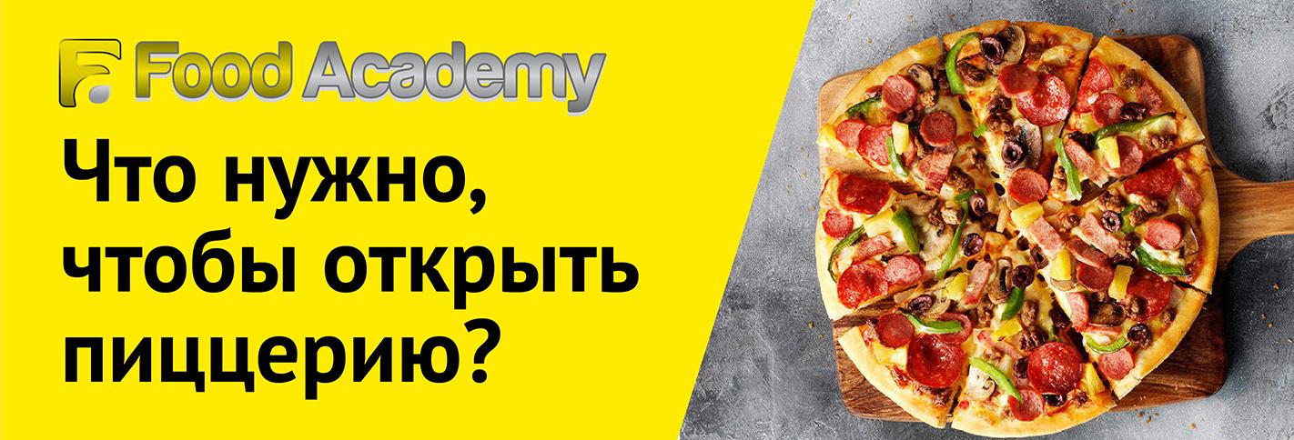 Изображение - Какое оборудование нужно для пиццерии %D0%BF%D0%B8%D1%86%D1%86%D0%B01-01
