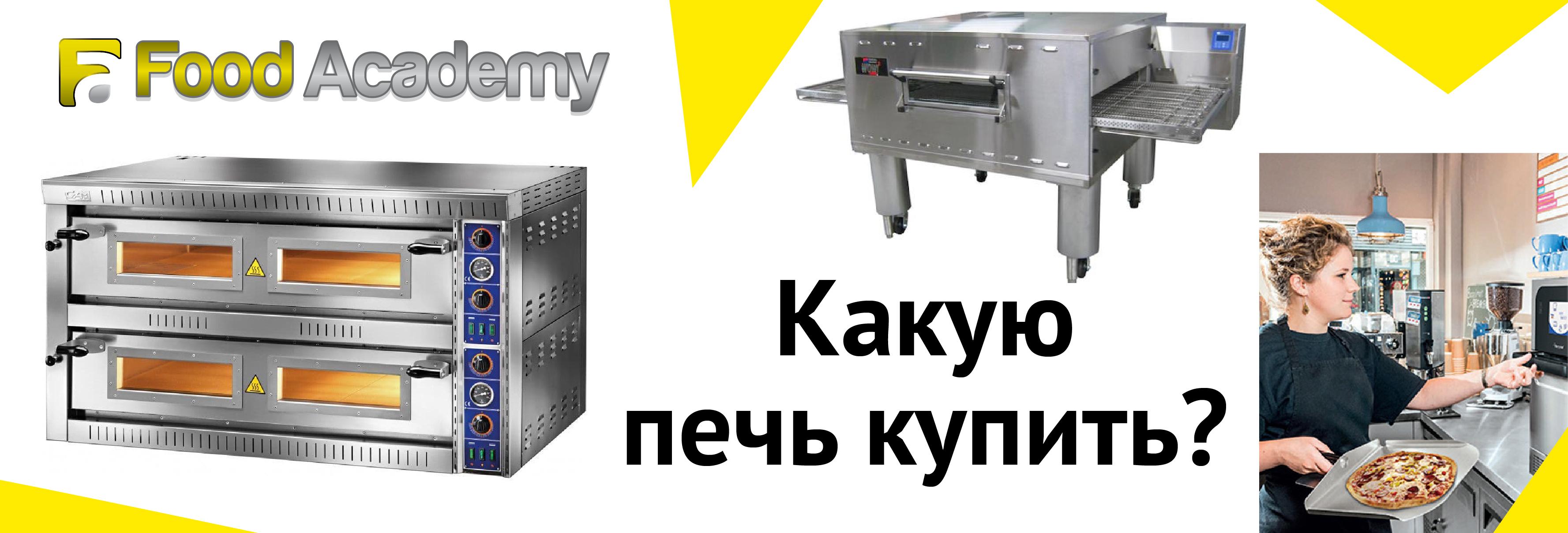 Изображение - Какое оборудование нужно для пиццерии %D0%BF%D0%B8%D1%86%D1%86%D0%B02-03-1